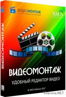 ВидеоМОНТАЖ 8.51 + Portable