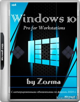 Windows 10 Pro for Workstations v1909 build 18363.657 by Zosma (x64/RUS)