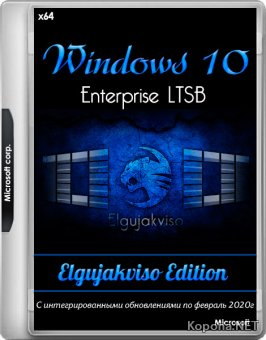 Windows 10 Enterprise LTSB 1607 Elgujakviso Edition v.18.02.20 (x64/RUS)