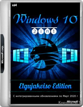Windows 10 2in1 VL Elgujakviso Edition v.07.03.20 (x64/RUS)