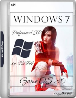 Windows 7 Professional SP1 x64 Game OS v.3.0 Final by CUTA (RUS/2020)