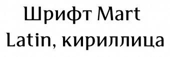 Шрифт Mart