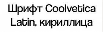 Шрифт Coolvetica