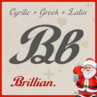 Шрифт Brillian
