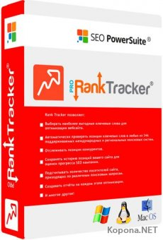 Rank Tracker Enterprise 8.33.6