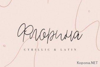 Шрифт Fiorina