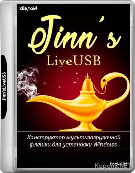 Jinn'sLiveUSB 8.9 (RUS/ENG/2020)