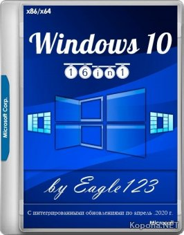 Windows 10 1909 x86/x64 16in1 by Eagle123 04.2020 (RUS/ENG)